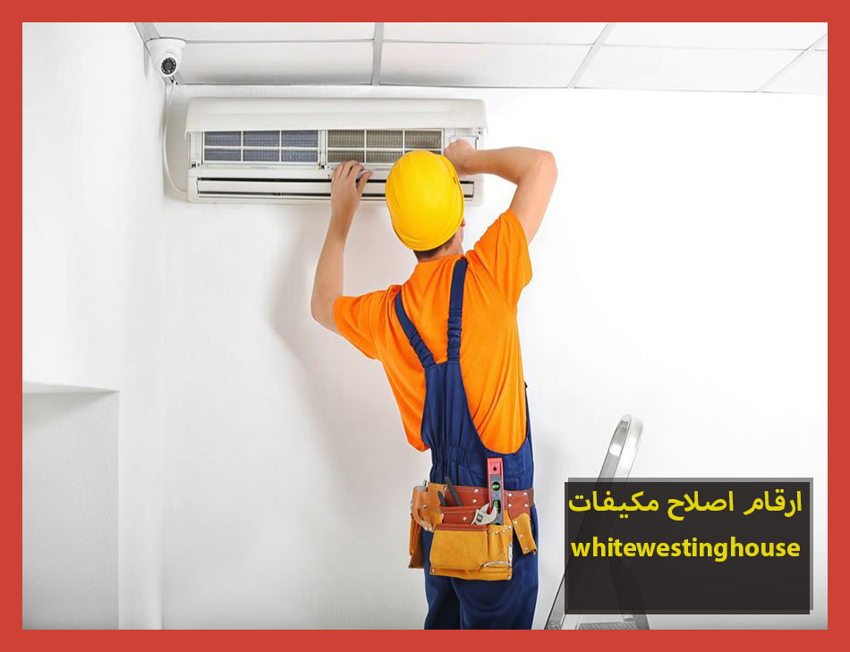 ارقام اصلاح مكيفات whitewestinghouse | Whitewestinghouse Maintenance Center