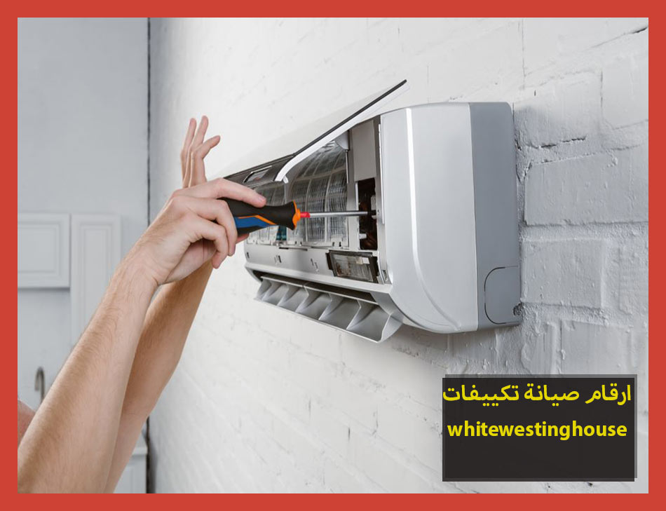 ارقام صيانة تكييفات whitewestinghouse | Whitewestinghouse Maintenance Center