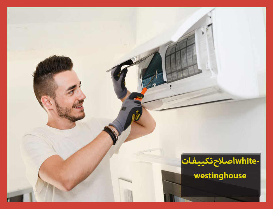اصلاح تكييفات whitewestinghouse | Whitewestinghouse Maintenance Center