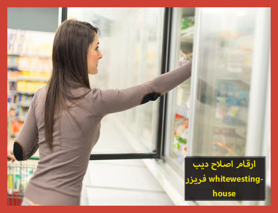 ارقام اصلاح ديب فريزر whitewestinghouse | Whitewestinghouse Maintenance Center
