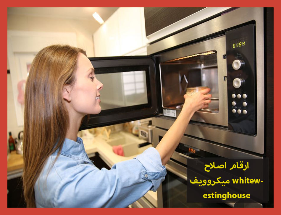 ارقام اصلاح ميكروويف whitewestinghouse | Whitewestinghouse Maintenance Center