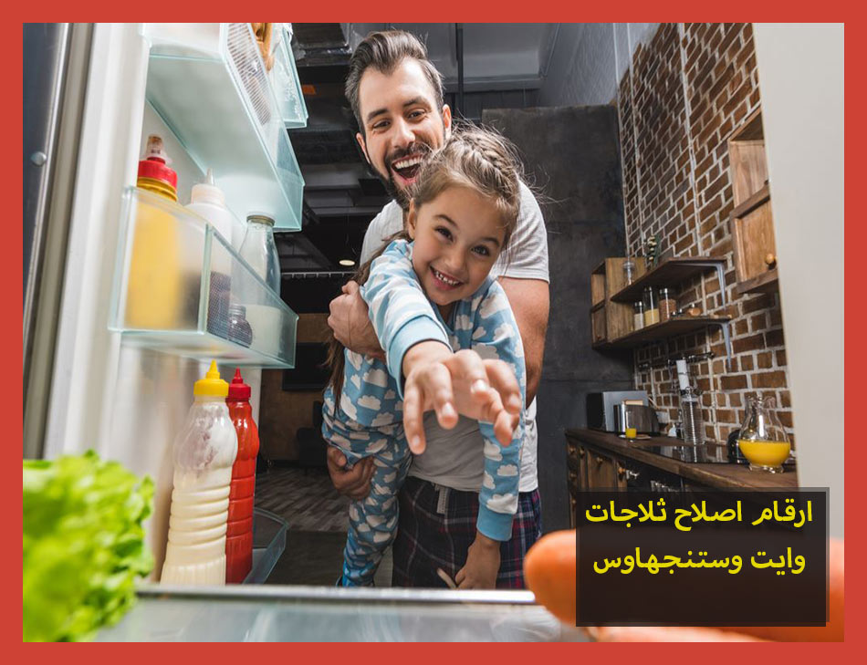 ارقام اصلاح ثلاجات وايت وستنجهاوس | Whitewestinghouse Maintenance Center