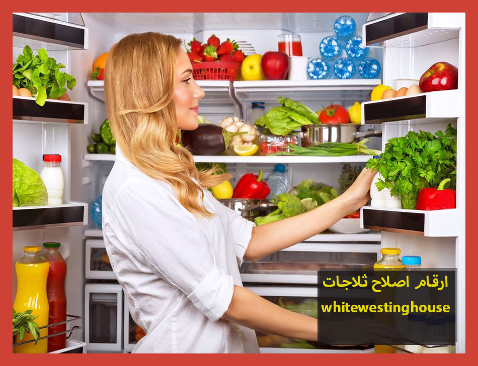 ارقام اصلاح ثلاجات whitewestinghouse | Whitewestinghouse Maintenance Center