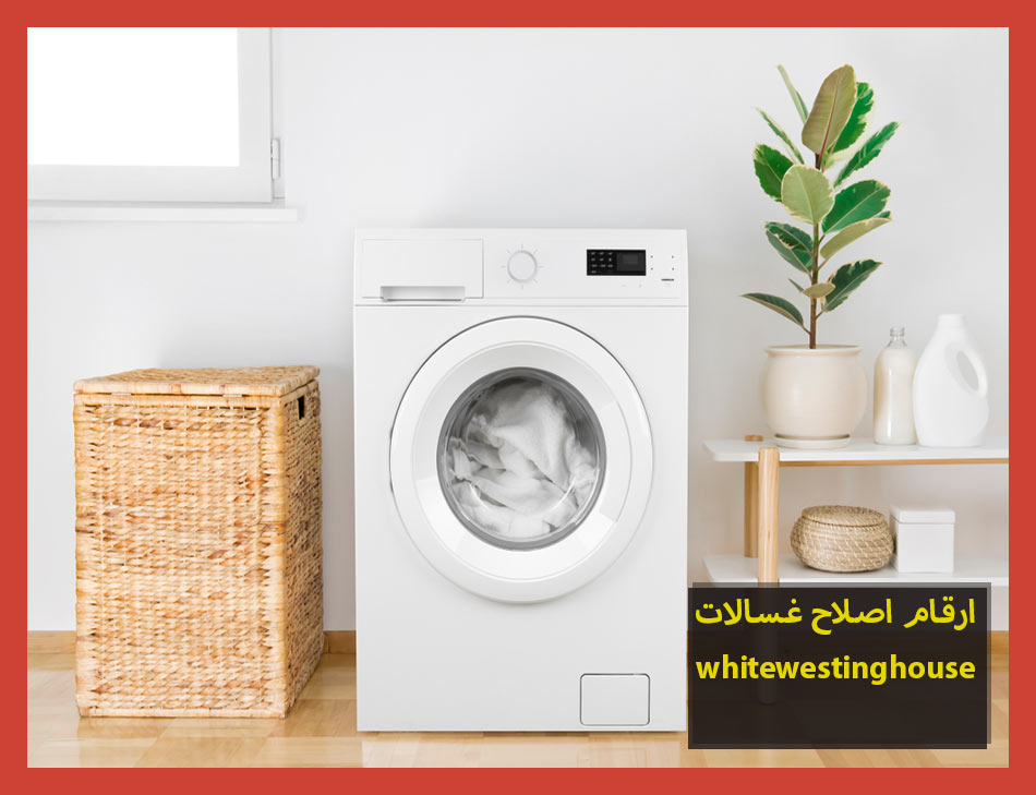 ارقام اصلاح غسالات whitewestinghouse | Whitewestinghouse Maintenance Center