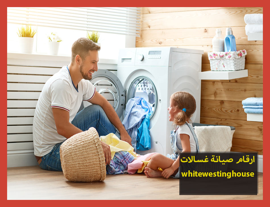 ارقام صيانة غسالات whitewestinghouse | Whitewestinghouse Maintenance Center